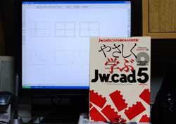 Jw_cadの参考書