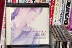 ZARDのアルバム「揺れる想い」